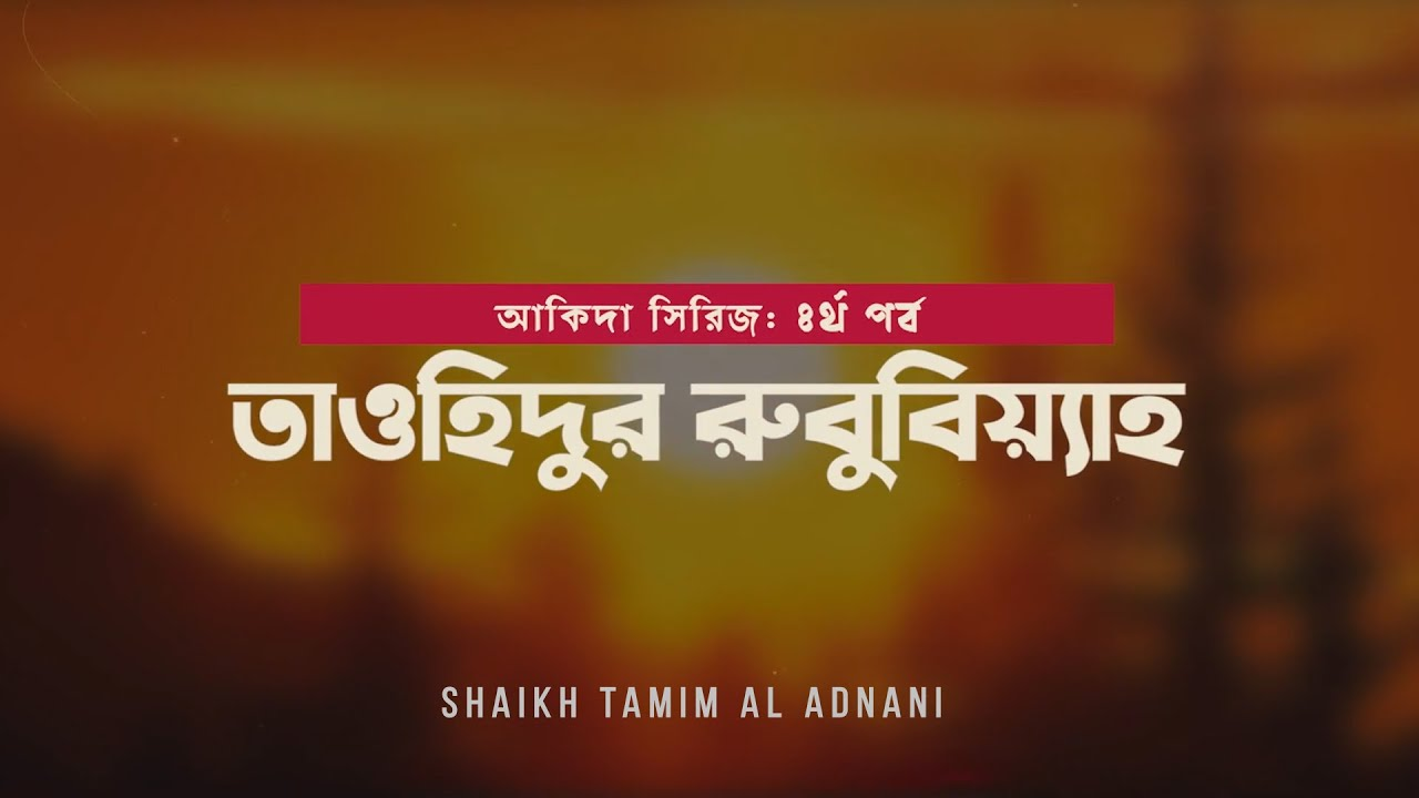 UMMAH NETWORK || আকিদা সিরিজ || ৪র্থ পর্ব || তাওহিদুর রুবুবিয়্যাহ || Shaikh Tamim Al Adnani