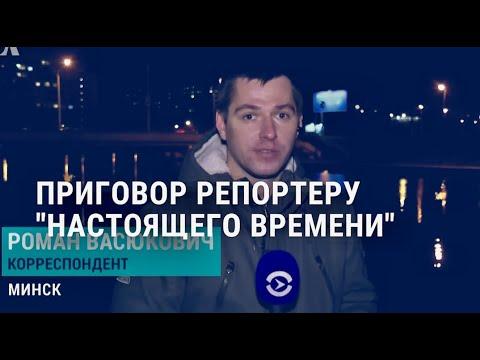Приговор репортеру НАСТОЯЩЕГО ВРЕМЕНИ и американское эхо конфликта Украины с РФ | АМЕРИКА | 07.04.21
