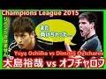 最新!!強すぎ!!大島裕哉 vs サムソノフVladimir Samsonov vs Yuya Oshima Champions League 2015