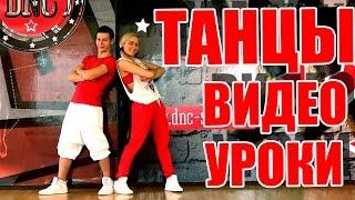 ТАНЦЫ - ВИДЕО УРОКИ ОНЛАЙН - CRAZY LOVE - DANCEFIT #ТАНЦЫ #ЗУМБА