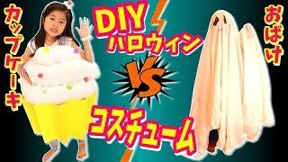 今年のハロウィンコスチュームは手作りで勝負!洋服DIYに挑戦してみまし...