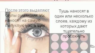 Уроки макияжа  Макияж на каждый день  Повседневный дневной макияж
