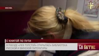 В поезде ''Лев Толстой'' открылась библиотека русской и финской литературы