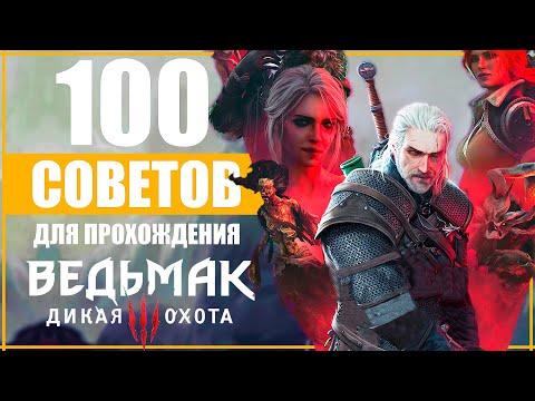 100 ПРАВИЛ для ПРОХОЖДЕНИЕ ВЕДЬМАК 3 для НОВЫХ и СТАРЫХ ИГРОКОВ | The Witcher 3