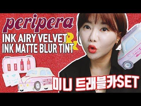 페리페라 신상 ✨ 미니미니 트래블카 잉크 마뜨 블러 틴트 & 잉크 더 에어리벨벳