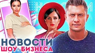 ПРИЛУЧНЫЙ БРОСИЛ КАРПОВИЧ, Серябкина вышла замуж и скандал на ГОЛОС ДЕТИ  НОВОСТИ ШОУ БИЗНЕСА
