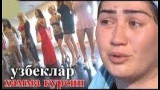 Бу Укитувчини КУРИБ Шокдаман
