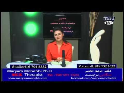 Maryam Mohebbi سایز آلت مرد موقع سکس مهم است بینندگان برنامه نظر میدهند