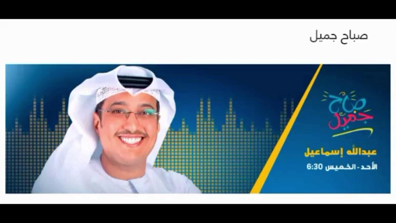 برنامج اذاعي راديو دبي صباح جميل مداخلة سوداني ظريف Youtube