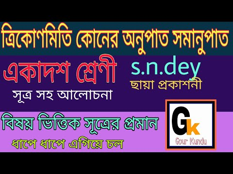 Trigonometrical ratio of any angle and associated angle for class 11.in bengali thumbnail