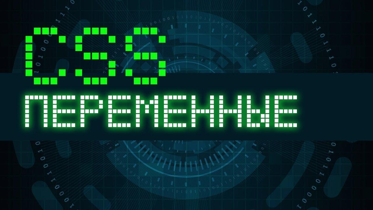 CSS переменные за 6 минут