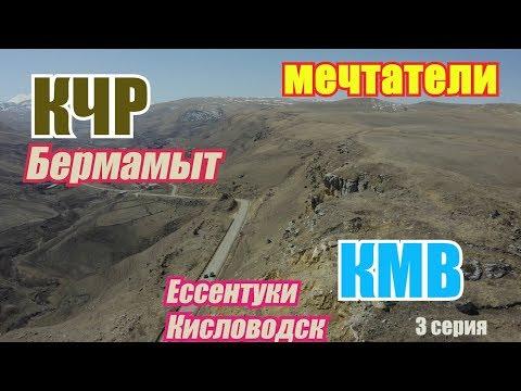 КМВ/КЧР   Ессентуки-Кисловодск   Дорога на Бермамыт   Мечтатели