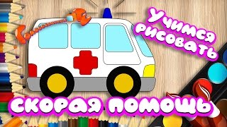 Учимся рисовать машинку скорой помощи Уроки рисования для детей