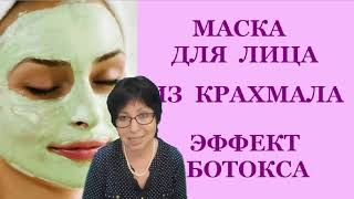 Самый Мощный рецепт омоложения за 15 минут//Поздравление с 8 марта