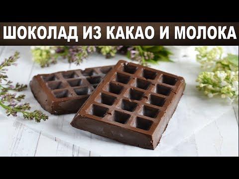 Рецепт с фото шоколада в домашних условиях из какао