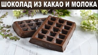 Шоколад из какао и молока домашний Как приготовить ДОМАШНИЙ ШОКОЛАД из КАКАО и МОЛОКА