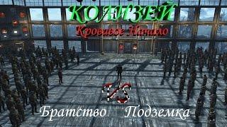 Fallout 4 Колизей - Кровавое Начало