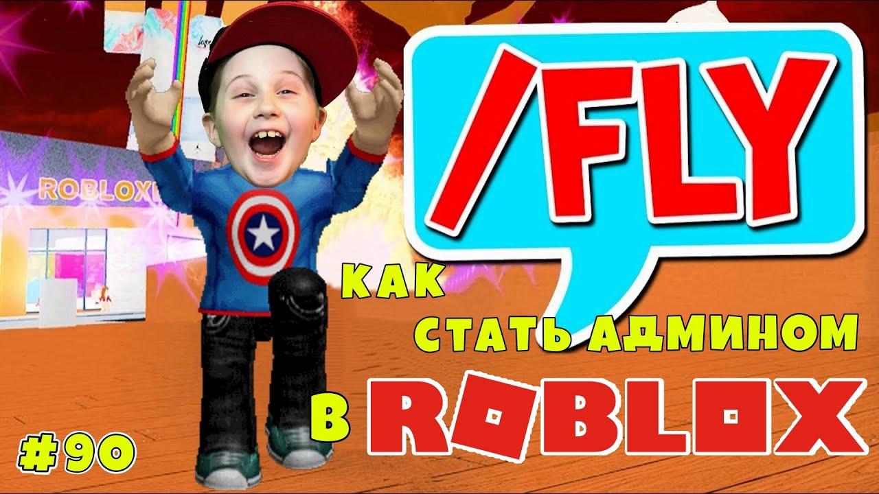 КАК СТАТЬ АДМИНОМ в РОБЛОКС? АРТЕМ и БАТЯ спешат на помощь в игре ROBLOX #90