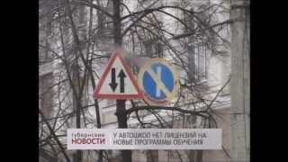 """Автошкола """"ДОН"""" в новых условиях."""