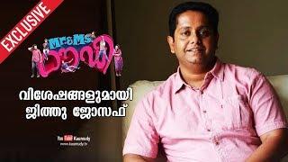 Exclusive Interview with Director Jeethu Joseph | Keralakaumudi Online