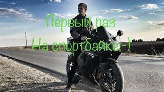 honda cbr600rr Первый раз на спортбайке