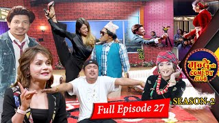 Mundre ko comedy club season2 episode27 prakash saput, Anita Chalaune and Kabita Nepali Full Episode