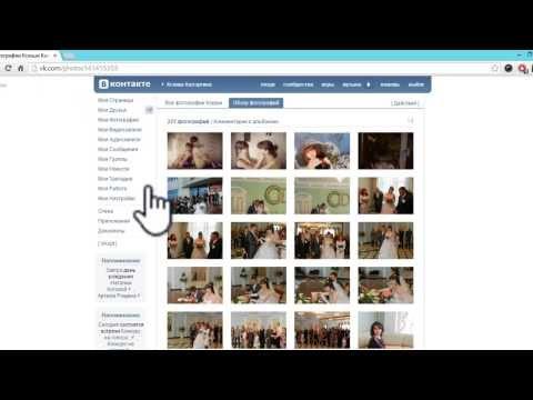 Как просмотреть закрытые фотографии в контаке