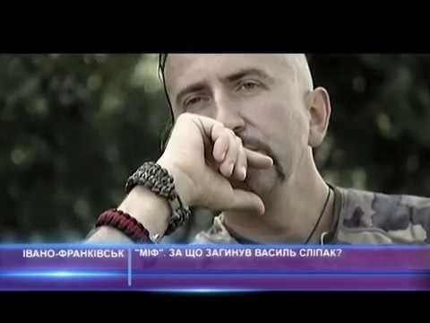 """""""Міф"""". За що загинув Василь Сліпак?"""