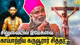 Kabilan Interview with Siddhar about Jesus Muhammad