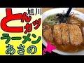旭川永山の「あさの」にて、カツラーメンを食べてきました!
