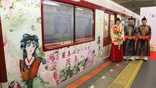 近鉄電車「あすか万葉」トレイン出発式 里中満智子さん登場