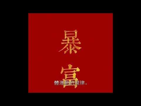 數學史話之插值法的應用劉焯與僧一行- YouTube