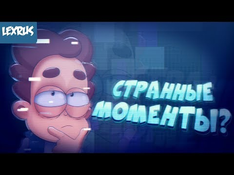 НЕОБЪЯСНЕННЫЕ МОМЕНТЫ 1 сезона Знакомьтесь БОБ!