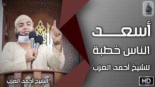 أسعد الناس خطبة للشيخ أحمد العزب