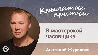 В мастерской часовщика - Анатолий Журавлев - Крылатые притчи