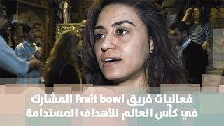 فعاليات فريق Fruit bowl المشارك في كأس العالم للأهداف المستدامة