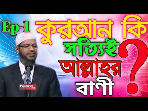 Is The Quran God's Word_Ep-01_Dr Zakir Naik Bangla Lecture 2019