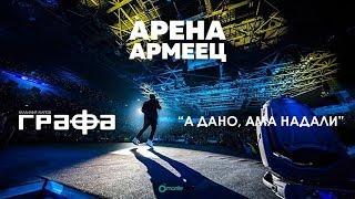 Grafa - A Dano, Ama Nadali - Live at Arena Armeec 2017