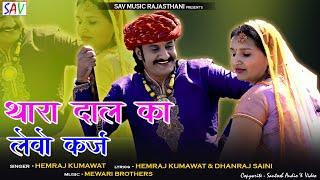थानेदार का लेवो कर्ज़ा  / राजस्थानी NEW Song /SAV Rajasthani