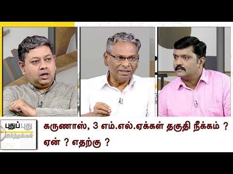 Puthu Puthu Arthangal: கருணாஸ், 3 எம்.எல்.ஏக்கள் தகுதி நீக்கம் ?  ஏன் ? எதற்கு ? | 02/10/2018