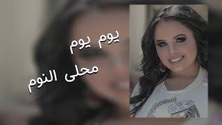 يوم يوم محلا النوم ( عالزردوم ) - غزل سلامة - أجمل سهرات العاصمة عمّان  Ghazal Salameh