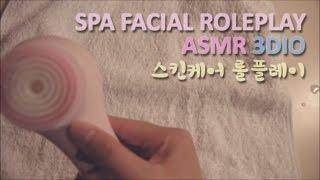 한국어ASMR. 나른한 오후의 스킨케어샵♡Lazy Afternoon Spa Facial♡ (Binaural)