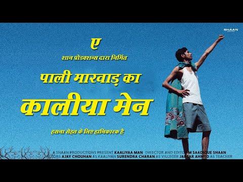 Kaaliyaa Man | Short Film Nominee