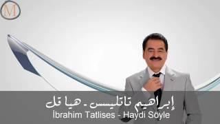 اروع اغنية تركية للأسطورة أبراهيم تاتليس - هيا قل مترجمة İbrahim Tatlises - Haydi Söyle