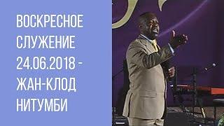 Воскресное служение 24.06.2018 - Жан-Клод Нитумби