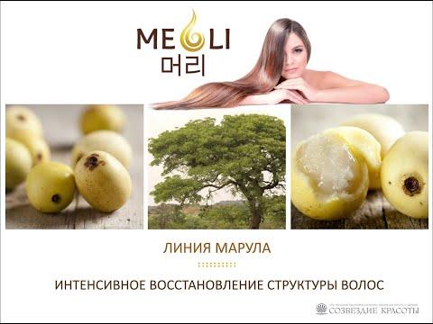 Линия «Марула» Meoli для интенсивного восстановления и роста волос