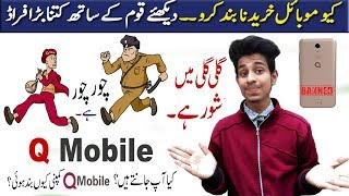 Why_Q_Mobile_Banned_In_Pakistan_Q_Mobile_Scandal_Q_Mobile_Changing_Their_Name_A_Or_Z_Mobile_in_Urdu