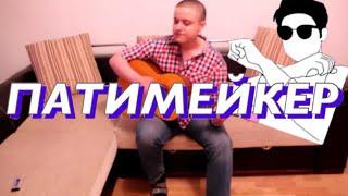 ПАТИМЕЙКЕР - ФИРАМИР (КЛИП)