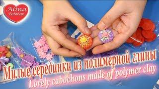 Милые серединки из полимерной глины. Кабошоны / Lovely cabochons made of polymer clay