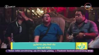 """8 الصبح - فيلم """"بنك الحظ"""" يتصدر أفلام الربيع ويحقق 4 مليون و400 ألف جنيه"""